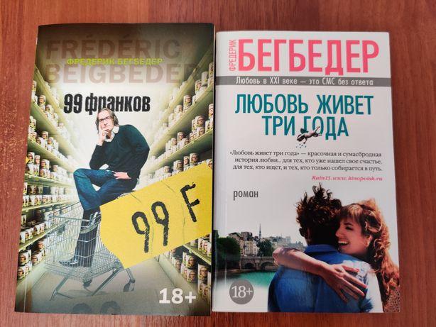 Фредерик Бегбедер. 99 франков. Любовь живёт три года. Цена за всё.