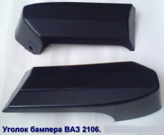 Боковина бампера ВАЗ 2106