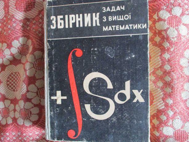Збірник задач з вищої математики.Гудименко 1967р