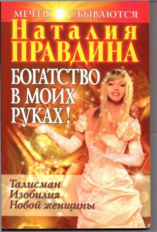 "Кнага ""Богатство в моих руках"" Н.Правдина"