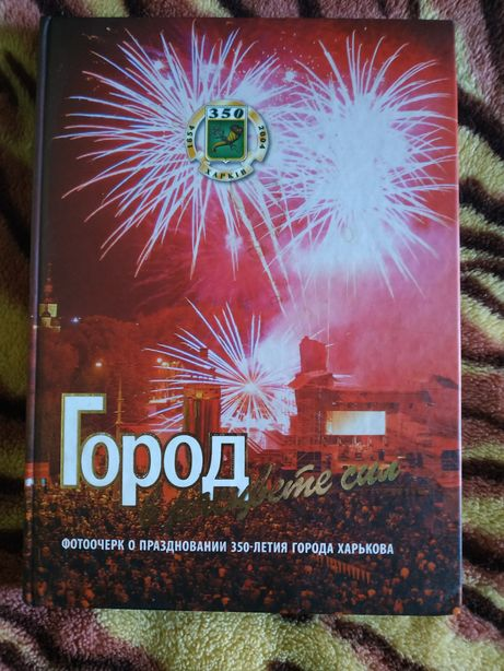 Книга о Харькове
