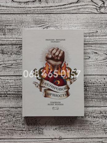 """""""45 татуировок личности"""" продавана / менеджера/Максим Батырев"""