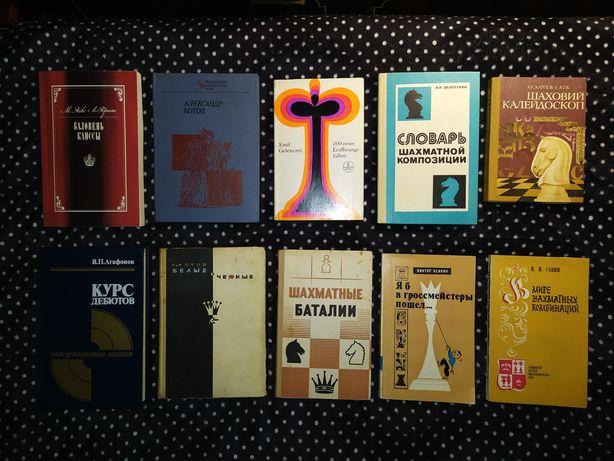 20 книг по шахматам.