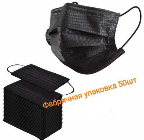 Защитные одноразовые Черные Маски. Супер качество! Упаковка 50шт