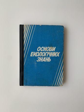 Посібник Основи екологічних знань