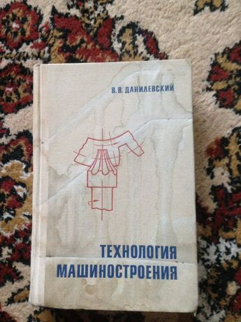 """Книга """"Технология машиностроения"""" Данилевский В.В., 1977 год"""