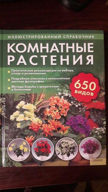 Комнатные растения книга