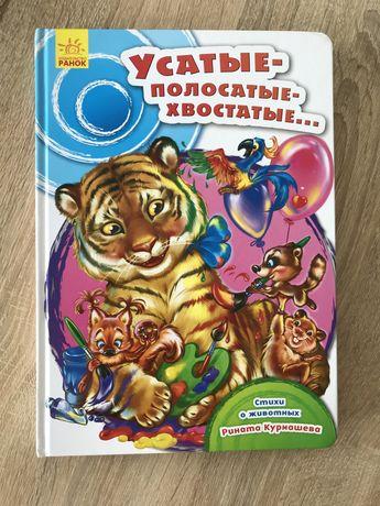 Детская книга «Усатые-полосатые-хвостатые…»/ Стихи для детей