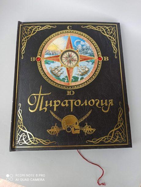 """Книга """"Пиратология"""""""