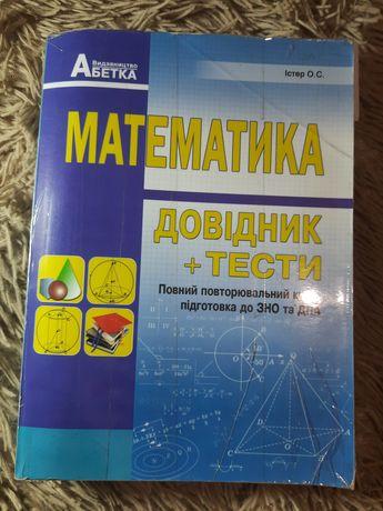 Математика,  Довідник + Тести, О. С. Істер