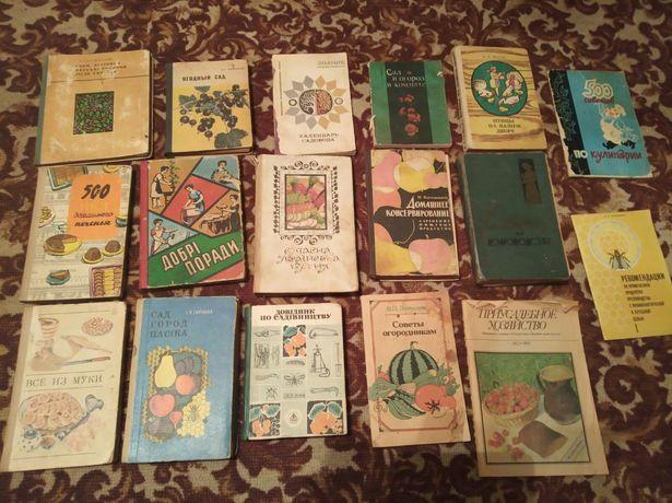Книги СССР , садоводство, домоводство ,кулинария, хозяйство