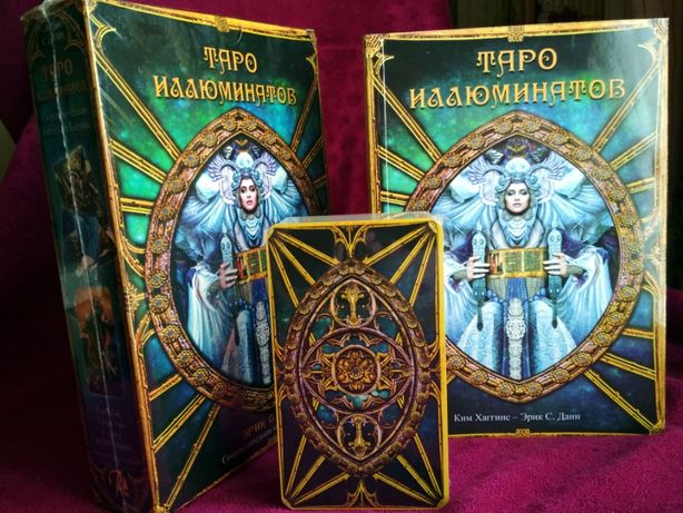 Новый! Шикарный набор Таро Иллюминатов: карты+ книга + коробка