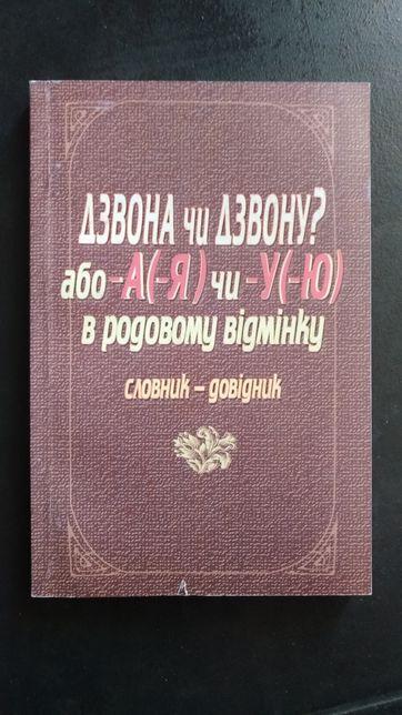 Н. Лозова, В. Фридрак Дзвона чи Дзвону Словник