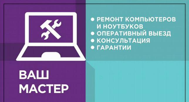 Ремонт компьютеров и ноутбуков.Частник.Выезд