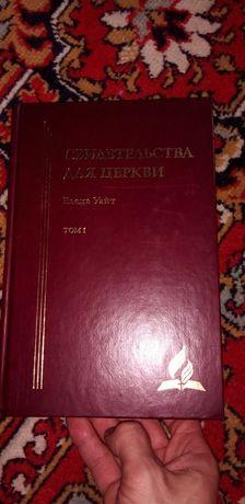 Книга Свидетельство для церквы том 1 .