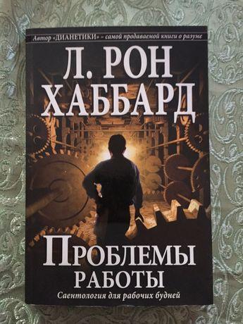 Л.Рон Хаббард - « Проблемы работы»