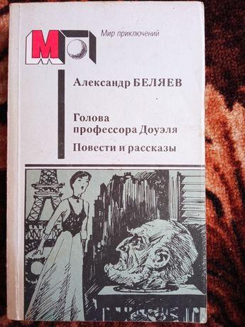 А. Беляев. Голова профессора Доуэля