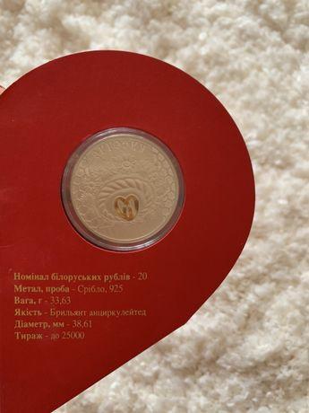 Монета 20 белорусских рублей, 2006 год, Свадьба, Вяселле. Серебро