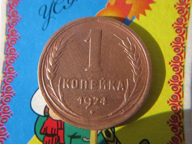 Продам 1 копейку 1924 года Оригинальный РАРИТЕТ СССР !