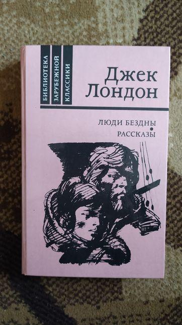 Книга Люди Бездны. Рассказы (Джек Лондон)