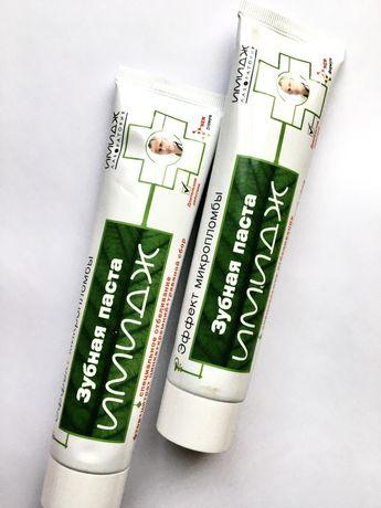 Имидж, Зубная паста с эффектом микропломбы Имидж, 170 гр