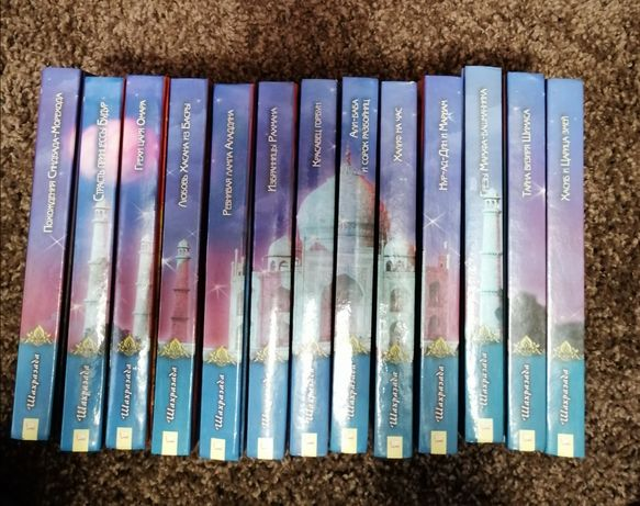 Продам коллекцию из 13 книг.
