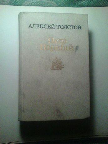 Продам книгу Пётр Первый. авт. а. Толстой. 1986 года
