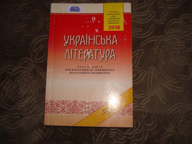 Продам хрестоматию по Украинской литературе для подготовке к ЗНО