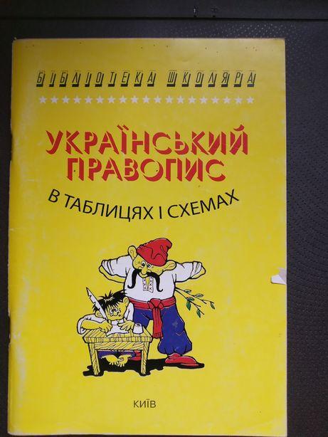 Український правопис в таблицях та схемах