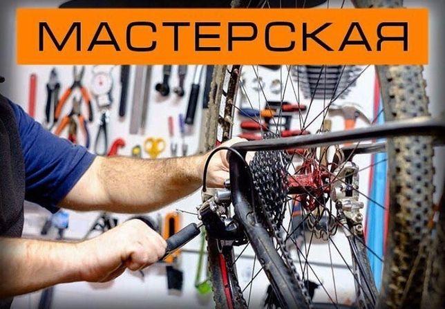 Ремонт и Обслуживание Велосипедов Любых