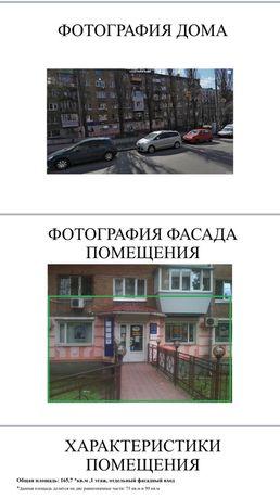 Свое помещение в центре Киева  --- под банк, офис или торговлю -
