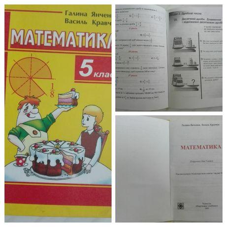 Математика 5 клас (укр.)підручник