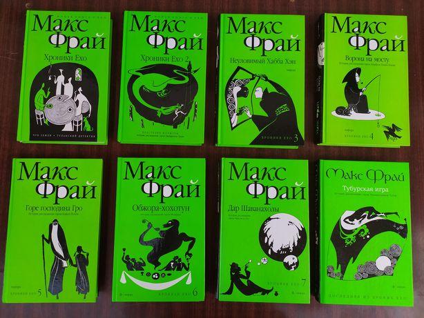 """Макс Фрай Весь цикл """"Хроники Ехо"""" 8 книг"""