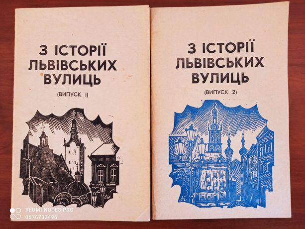 Книги  з історії Львівських вулиць.