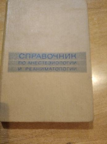 Справочник по анестезиологии и реаниматологии