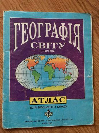 Атласы по Истории и Географии для школьников