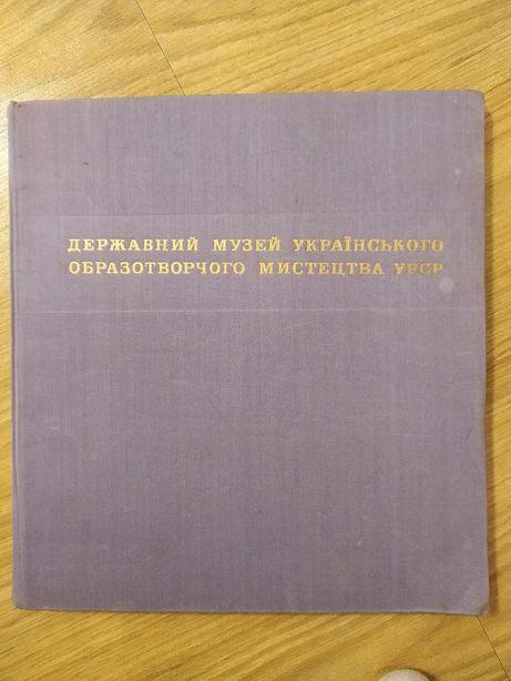 Книга Державний музей украинского изобразительного искусства