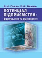 """Посібник """"Потенціал підприємства: формування, оцінювання"""" Гавва, Божко"""