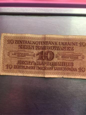 10 карбованцев период окупаци 1942год