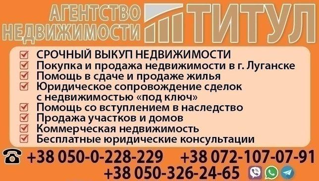 """Агентство Недвижимости """"ТИТУЛ""""оказывает спектр услуг: - СРОЧНЫЙ ВЫКУП"""