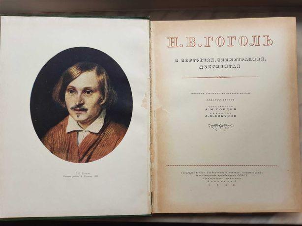 """Книга """"Н.В.Гоголь в портретах, иллюстрациях, документах"""""""