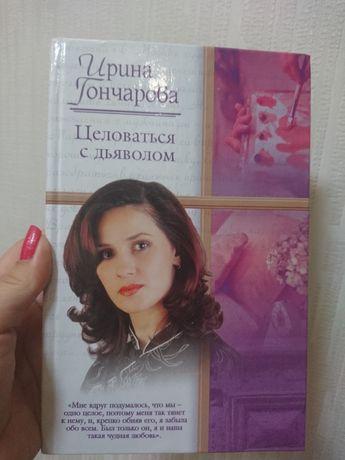 """Книга """"Целоваться с дьяволом"""""""