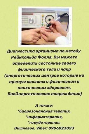 Услуги информотерапии