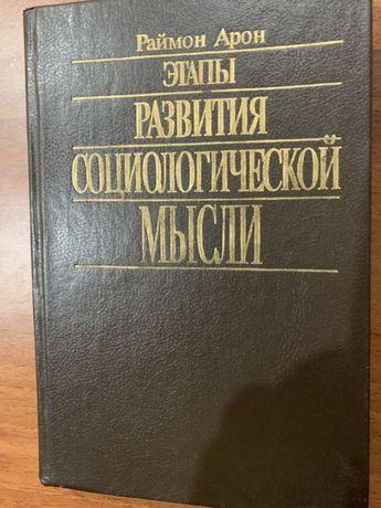 Книга ,,Этапы развития социологической мысли''
