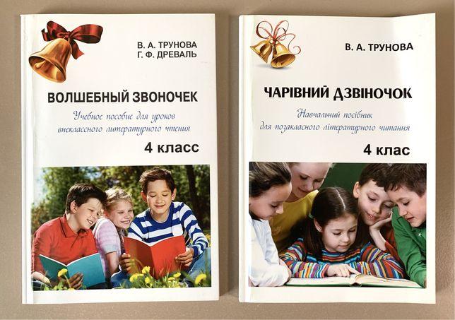 Внеклассное чтение, волшебный звоночек, укр и рус 4 класс