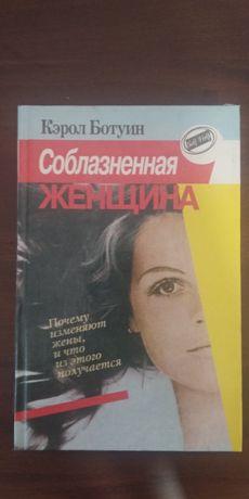 Книги популярная психология