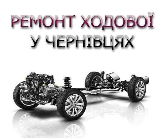 Ремонт ходовой Ремонт авто Ремонт тормозной системы