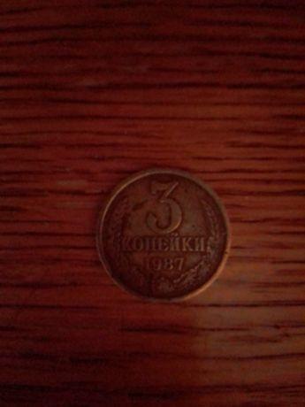 Продам 3 копейки СССР 1987 года