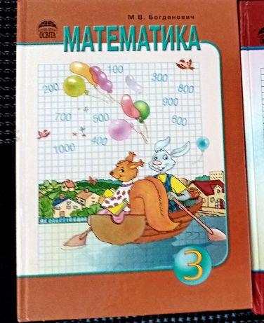 Математика 3 клас М. Богданович