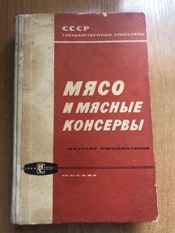 Книга «Мясо и мясные консервы» ГОСТы 1964 г